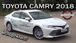 Тойота Камри 2018 Японцы Жгут  | Обзор От Энергетика