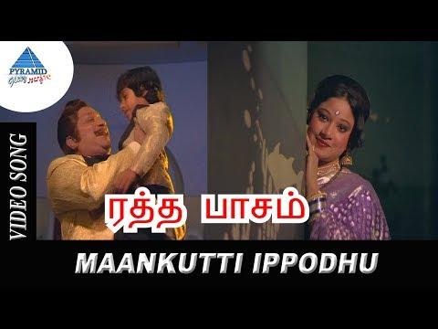 Ratha Paasam Exclusive Video Song | Mankutti ippodhu Video Song | Sivaji | SriPriya | M.N Nambiyar