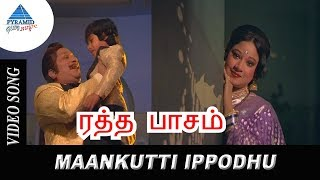 Ratha Paasam Exclusive Video Song | Mankutti ippodhu Video Song | Sivaji | SriPriya | M.N Nambiyar