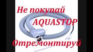 Aquastop посудомоечной машины Hansa. Лучший ремонт аквастопа своими руками за $3, без замены шланга.(, 2018-03-01T18:42:56.000Z)