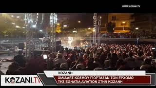 Χιλιάδες κόσμου στη γιορτή της EGNATIA AVIATION με τον Σ. Ρόκκο