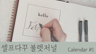 [셀프다꾸/불렛저널] 다이어리 꾸미기 Calendar …