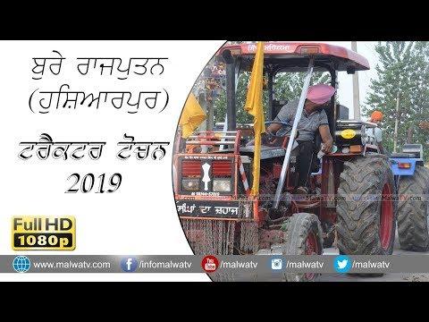 1A. LIVE 🔴 BUREY RAJPUTAN (Hoshiarpur) CULTURAL MELA & TRACTOR TOCHAN - 2019 || Help:- 88728 90130