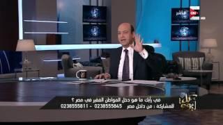 عمرو اديب: الجنيه ماسك نفسه فى الرغيف أبو 5 قروش