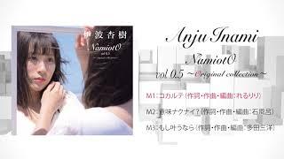 YouTube動画:伊波杏樹 オリジナルCD『NamiotO vol 0.5 ~Original collection~』試聴動画