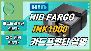HID FARGO INK1000 카드프린터 설명