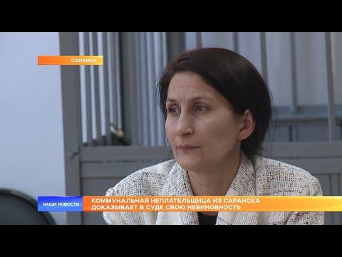 Коммунальная неплательщица из Саранска доказывает в суде свою невиновность