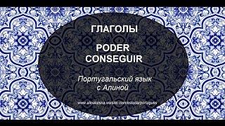 Урок португальского языка: Глаголы: PODER, CONSEGUIR