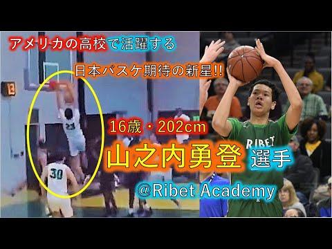 16????202cm!! ???????????????????????#23?????(Yuuto Williams)??????@Ribet Academy