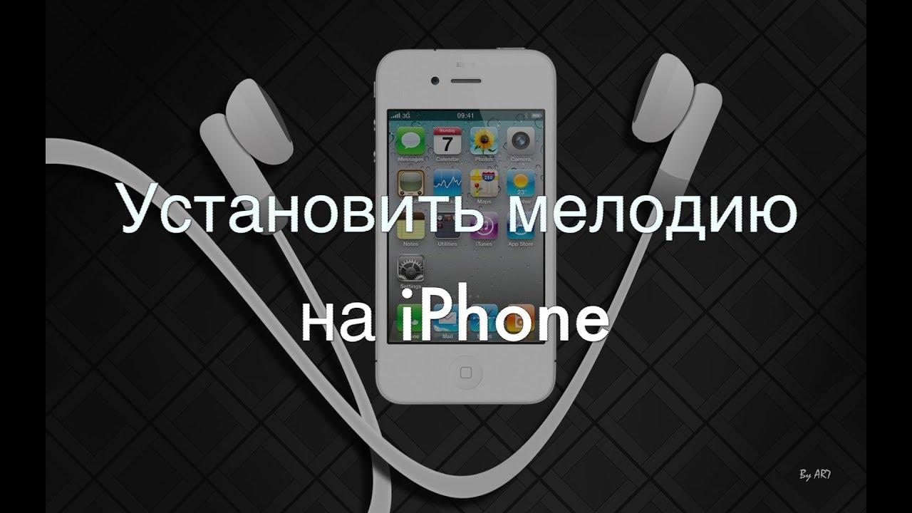 как установить звонок на iphone 4s