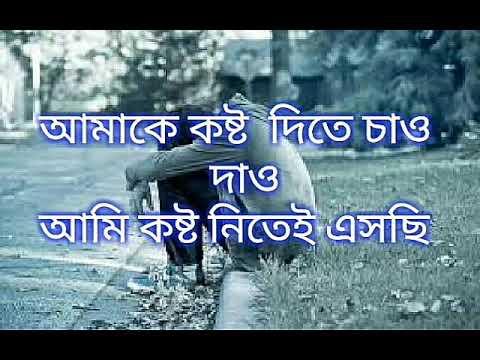 bangla sad kobita  amake kosto debe dao/ আমাকে কষ্ট দেবে দাও,😂😂😂