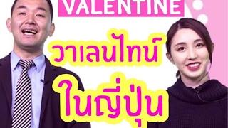 วาเลนไทน์สไตล์ญี่ปุ่น บอกรักเป็นภาษาญี่ปุ่น คนญี่ปุ่นทำอะไรในวันวาเลนไทน์