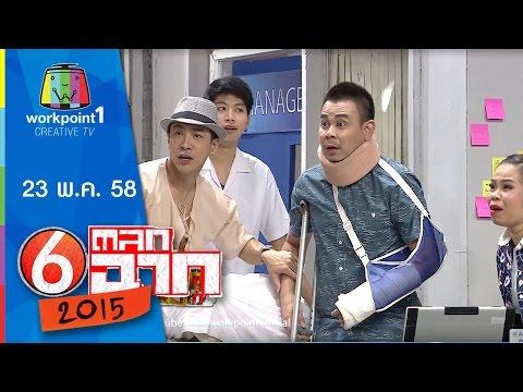 ตลก 6 ฉาก | 23 พ.ค. 58 Full HD