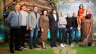 Пресс-конференция Последний Богатырь (Posledniy Bogatyr Press Conference)