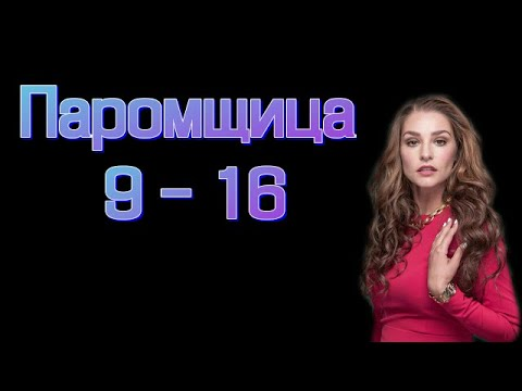Паромщица 9 - 16 серии ( сериал 2020 ) Анонс ! Обзор / содержание серий