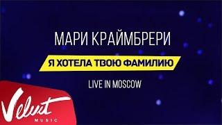 Мари Краймбрери - 'Я хотела твою фамилию' (Live in Moscow)