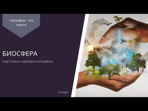 Видеоурок география 5 класс биосфера
