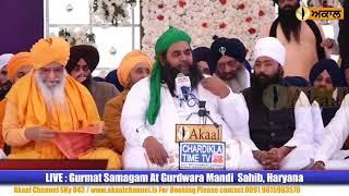 Katha, Sufi Sant Gulam Haider Qadri Ji - Udasi Baba Sri Chand Ji | Braham Akhara Mandi Sahib 2017
