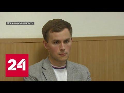 Юрист-аферист вместо миллионеров сделал своих клиентов должниками - Россия 24