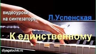 Успенская К единственному  Видеоурок на синтезаторе
