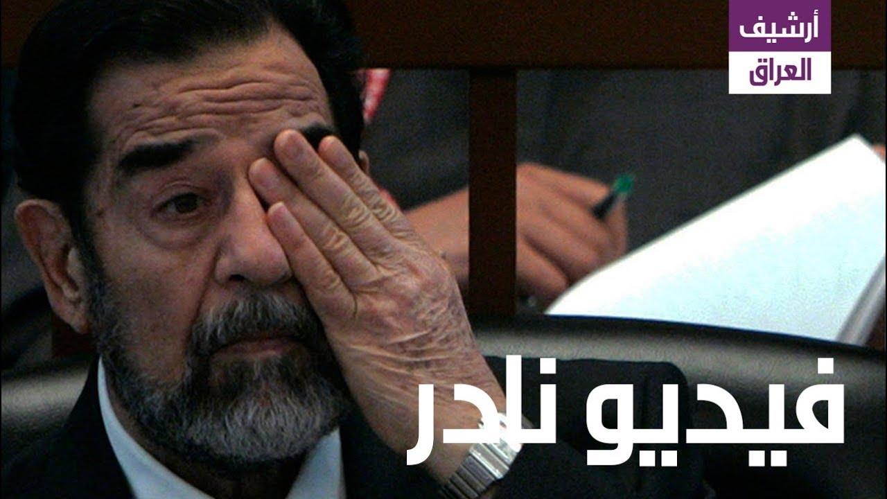 شاهد بكاء صدام حسين في قاعة المحكمة