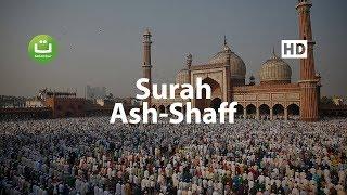 Bacaan Quran Merdu Surah Ash Shaff - Abu Hafs Jamat Ud-Dawah ᴴᴰ