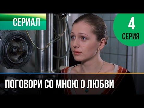 ▶️ Поговори со мною о любви 4 серия - Мелодрама | Фильмы и сериалы - Русские мелодрамы