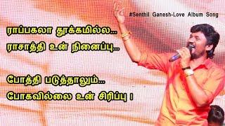Senthil Ganesh Version Odakara Orathile song | Anthony daasan | Rajalakshmi