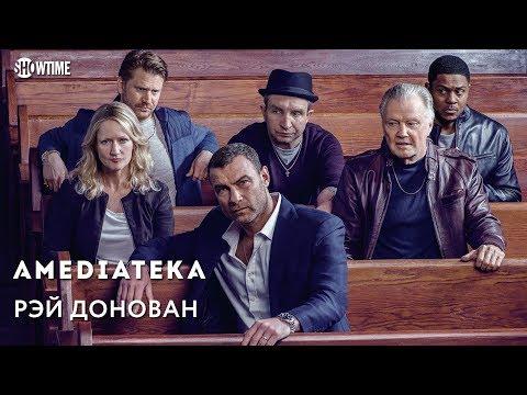 Рэй донован сериал 5 сезон смотреть онлайн