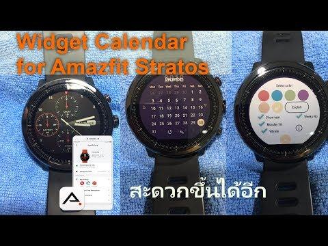 Stratos.8 วิธีติดตั้ง Install Widget Calendar ให้ Xiaomi Amazfit Stratos Pantip(ง่ายๆทำตามได้เลย)