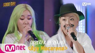GOOD GIRL [3회/풀버전] 이영지 X 퀸 와사비 - Ayy Macarena @베스트 유닛 결정전 20…