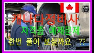 캐나다 자동차정비사 자격증 ,저니맨 예제문제 , Red…