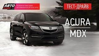 Тест-Драйв - Acura Mdx (Наши Тесты) - Авто Плюс