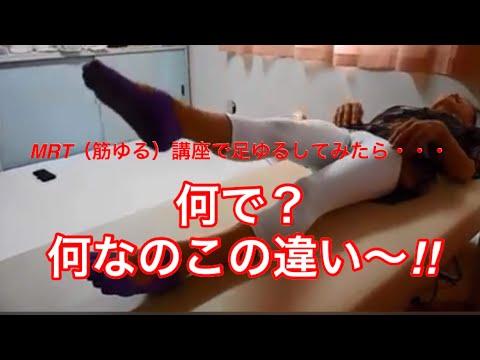さとう式リンパケア【MRT(筋ゆる)足編】何で?何なのこの違い~