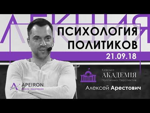 А.Арестович: лекция 'Психология