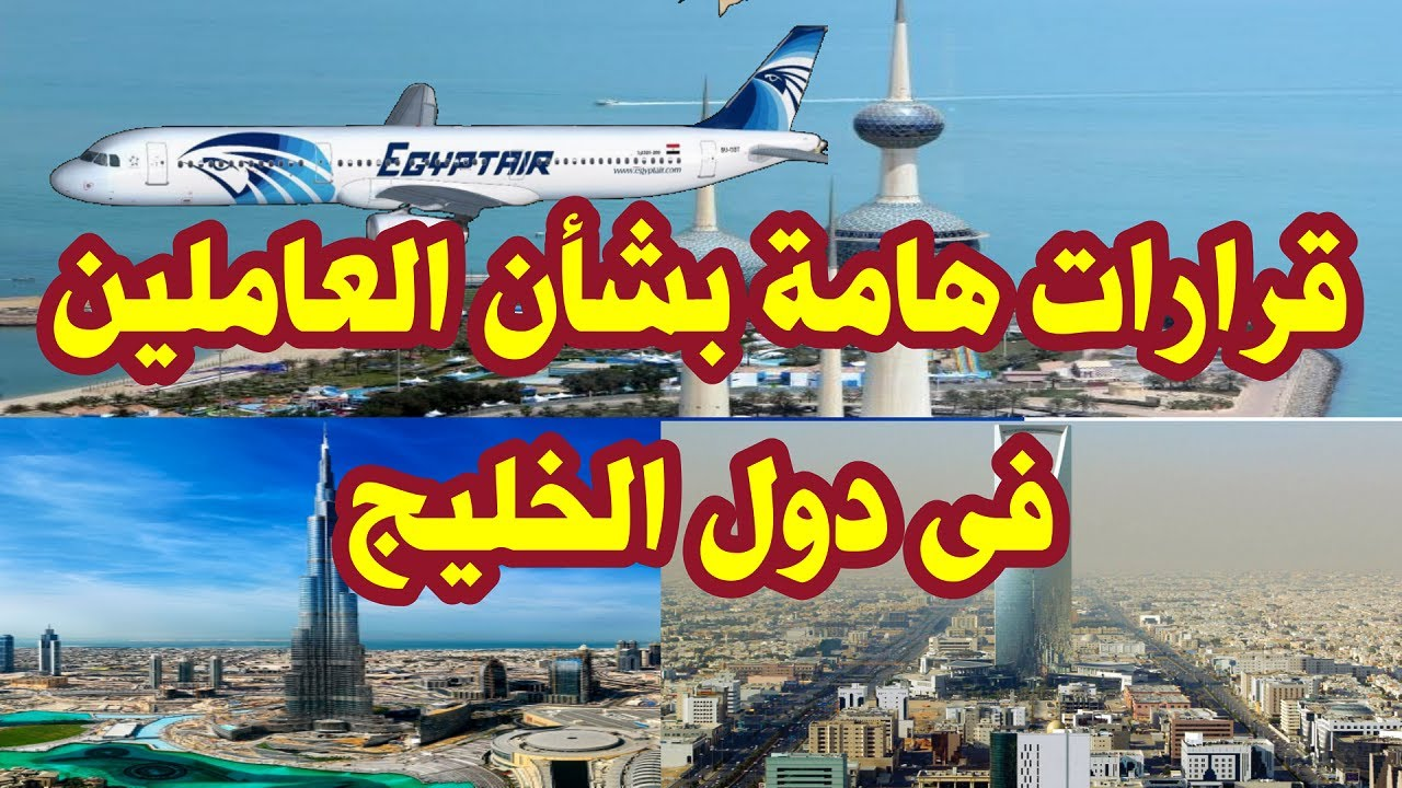 قرارات هامة بشأن العاملين فى الخليج