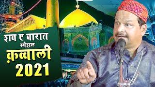 Shab E Barat Qawwali 2021 - Ye Makam E Ali Hai   Azim Naza   New Qawwali 2021