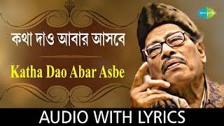 Katha Dao Aabar Asbe with lyrics | Manna Dey | Sabai To Sukhi Hotey Chai | HD Song