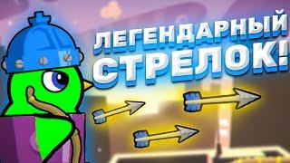 ЛЕГЕНДАРНЫЙ УТКА-ЛУЧНИК! ► Duck Life: Adventure