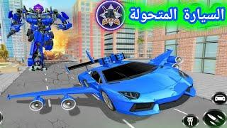 لعبة سيارات تتحول إلى روبوت وسيارة تحلق في الهواء Flying Car- Super Robot screenshot 4