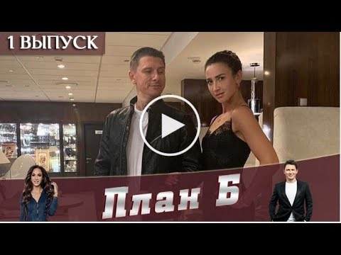 План Б Реалити шоу 2019   1 Сезон 1 серия