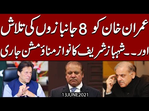 Imran Khan ko 8 janbazo ki talash aur Shahbaz Sharif ka Nawaz Manao Mission jari | Exclusive Details