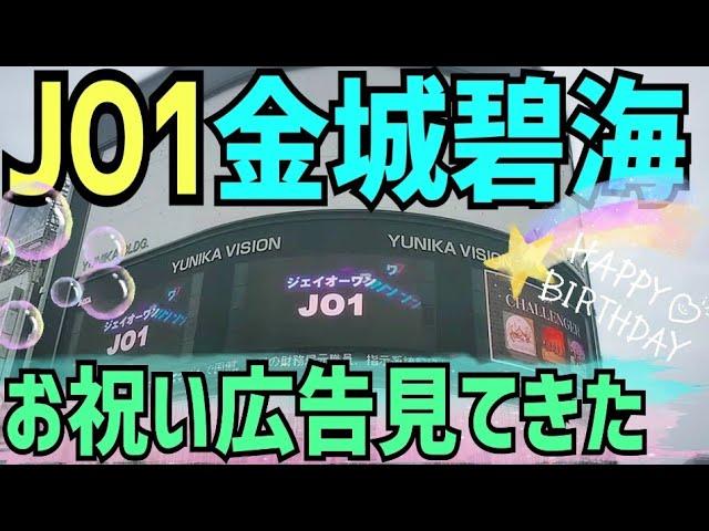 【JO1】Seeyouハタチの金城碧海【HappySkyDay】