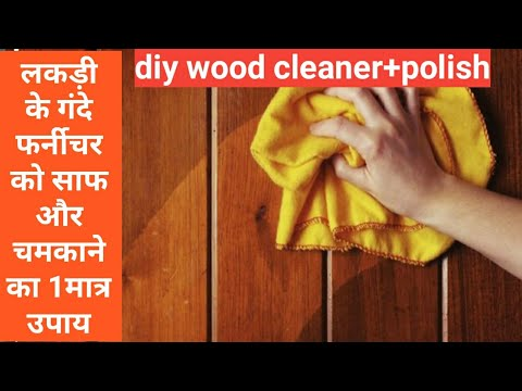 how to polish & clean wood furniture | diy wood cleaner| घर पर फर्नीचर को कैसे साफ करें