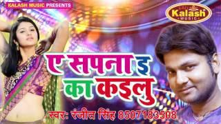 ऐ सपना इ का कइलू - A Sapna E Ka Kailu - Ranjeet Singh - Bhojpuri Hot Song