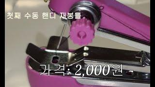 핸디 재봉틀 3종 2천원 ~ 만이천원