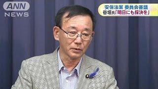 安全保障法案 谷垣幹事長「あすにも委員会採決を」(15/07/14)