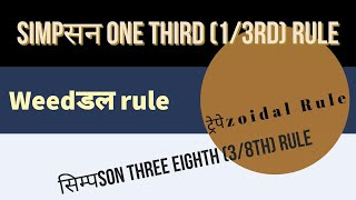 Trapezoidal rule , Simpson's rule and Weddle rule