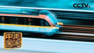 《走遍中国》 20190813 5集系列片《穿越城市》(2) 与时代同行| CCTV中文国际