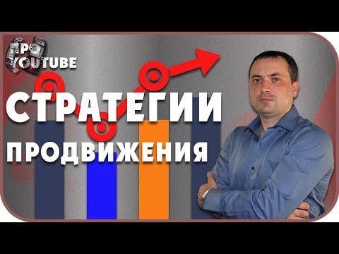 Как РАСКРУТИТЬ Канал На YouTube? Основные Стратегии / Продвижение на Ютуб